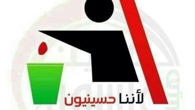 صورة مجلس المطوع : يطلق حملة .. حب الحسين سلوك