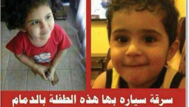 صورة القطيف : القبض على سارقي السيارة التي كانت في داخلها الطفلة «جوري»