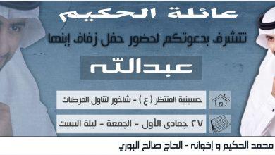 صورة حفل زفاف الرادود الحسيني عبدالله محمد الحكيم .. الجمعه 28 / 3 / 2014 م