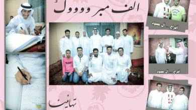 صورة التغطية المصورة لحفل خطوبة الشاب/ سراج أحمد آل حمود