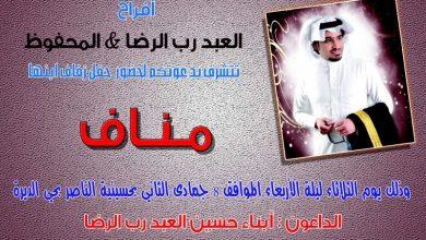 صورة حفل زواج الشاب / مناف حسين العبد رب رضا .. الثلاثاء 8 أبريل 2014م ..