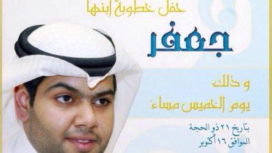 صورة حفل خطوبة الشاب جعفر هاني العباس …. الخميس 16-10-2014م