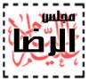 صورة برنامج منوع لنادي نساء صغيرات في مجلس الرضا بسيهات