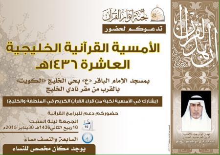 Photo of سيهات: أنوار القرآن تنظم «الأمسية القرآنية العاشرة» بمشاركة قراء الخليج