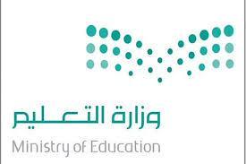 صورة القطيف تخطف ٦ مقاعد من أفضل ١٠ مدارس ثانوية حكومية