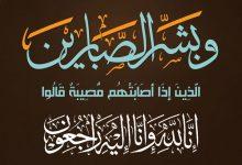 صورة الدمام: الحاجة زكية سلمان حسين المبارك في ذمة الله