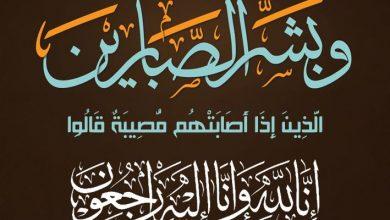 صورة سيهات : الحاجة زهراء عبدالله علي الزاكي في ذمة الله