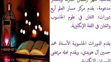 صورة بمناسبة شهر رمضان مركز العلم يقدم ٤ دورات في علوم الحاسب واللغة الإنجليزية بأسعار مدعومة