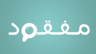 صورة مفقود في القطيف (دقة قديمة) حظر التجوال ساهم وكورونا لف العائلة ببعضها