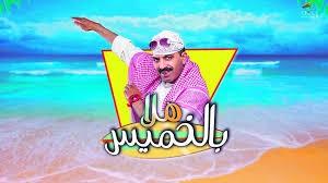 صورة طارق العلي في مسرحية هلا بالخميس … في سيهات