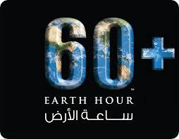 صورة اليوم ساعة الأرض .. هل ستشارك القطيف في إطفاء الأضواء