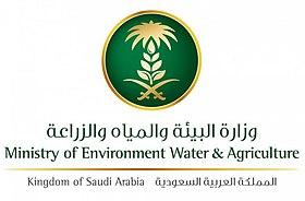 صورة طرح (168) وظيفة لدى وزارة البيئة والمياة