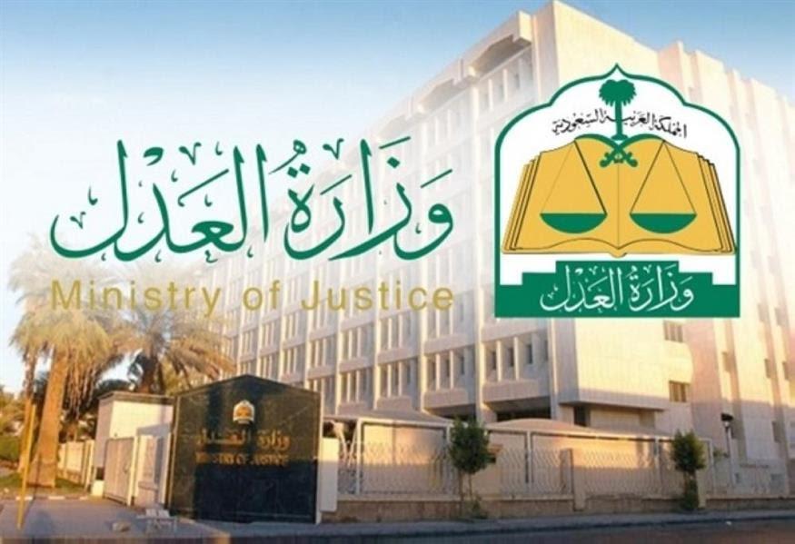 صورة وزارة العدل تدشن منصة ( رائد ) التفاعلية لخدمات الموارد البشرية