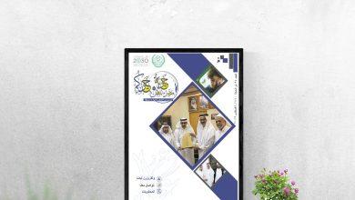 صورة جمعية مضر تكرم مسؤولي وزارة العمل والتنمية الاجتماعية وتحتفي بلجان مهرجان التألق 6