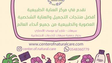 صورة مركز العناية الطبيعية يقدم توصيل مجاني لجميع طلبات محافظة القطيف