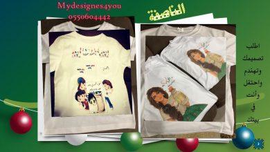 صورة تصميمي لأجلك (mysesignes4you) تصاميم رائعه على مختلف الهدايا