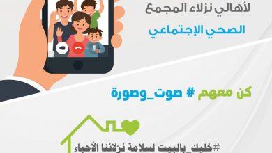 صورة زيارة إلكترونية بين نزلاء مجمع صحي جمعية سيهات وأهاليهم