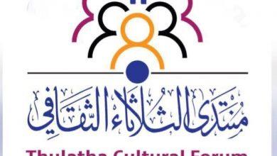 صورة في منتدى الثلاثاء.. أستاذ فلسفة: التعارض بين الدينية والوطنية.. مشكلة العقل العربي