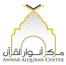 صورة لأول مرة منذ تأسيس المركز .. سيهات : مركز أنوار القرآن يطلق مسابقته الثقافية .. إليكترونياً