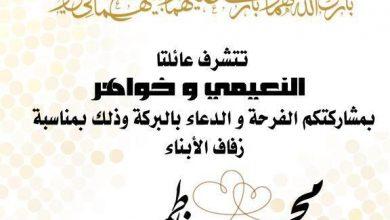 صورة فاطمة ومحمد يدخلان القفص الذهبي بالزواج الإلكتروني في ظل ظروف كورونا