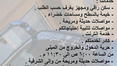 صورة بدء التسجيل في مجمعات نجمة الربيع السكنية ب حفر الباطن وخصم 15% للطالبات