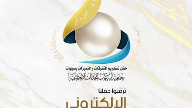 صورة جمعية سيهات تقر تكريم متفوقات الدانة إلكترونياً