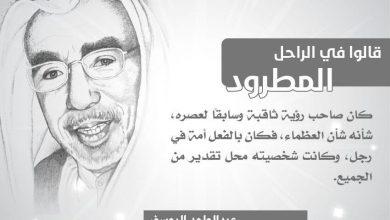 صورة قالوا في المطرود : عبدالواحد اليوسف