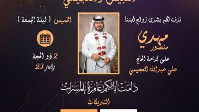 صورة حفل زواج مهدي منصور الكبيش 23 يوليو