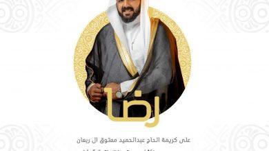 صورة زواج الشاب رضا ابراهيم أحمد الحمود 13-7-2020