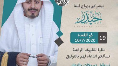 صورة زواج الشاب حيدر علي آل زبيل 10-7-2020