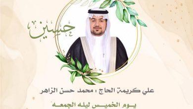 صورة زواج الشاب حسين علي عباس المدلوح الخميس 23 يوليو 2020