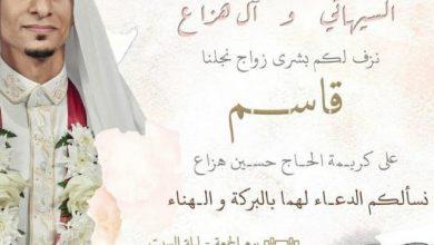 صورة حفل زواج الشاب قاسم السيهاتي 24 يوليو