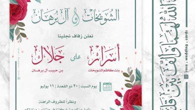صورة زواج الشاب جلال حبيب آل برهان 11-7-2020