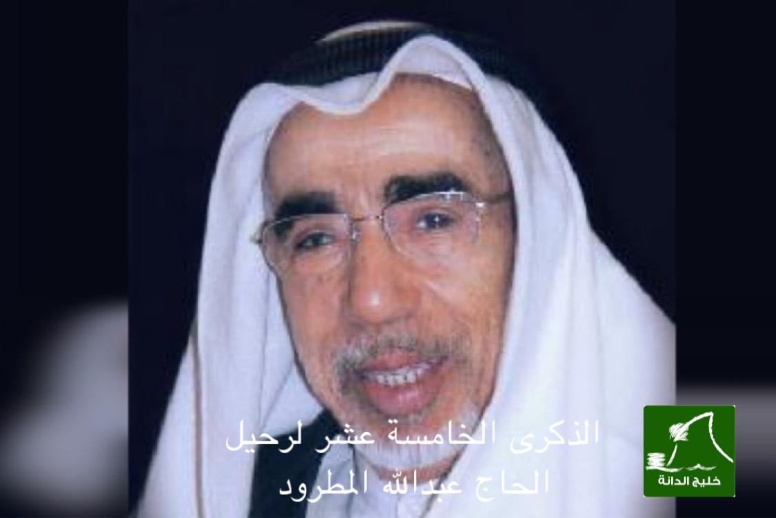صورة الذكرى الخامسة عشر لرحيل الحاج عبدالله المطرود