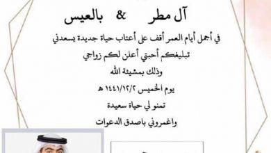 صورة زواج الشاب ابراهيم جاسم آل مطر 23 يوليو