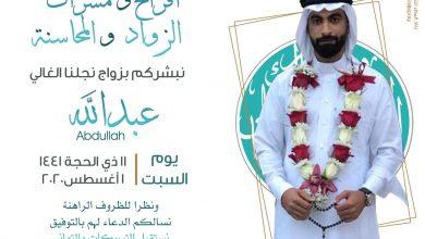 صورة سيهات : حفل زواج الشاب عبدالله الزواد 1 اغسطس