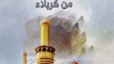 صورة مشاهد حب من كربلاء … جديد الشيخ عبدالغني آل عباس