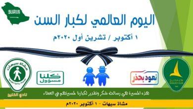 صورة سيهات.. «مشاة سيهات» تنظم الخميس المقبل فعالية مشي مع «كبار السن» بكورنيش الغدير