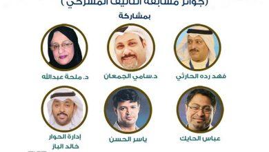 صورة فرقة شباب المسرح تحتفي بالنص المسرحي السعودي