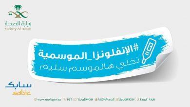 صورة صحة الشرقية : لقاح الأنفلونزا متاح في المراكز الصحية