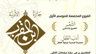 صورة جائزة ‹ابن المقرب› الأدبية