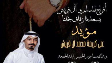 صورة سيهات: زفاف الشاب مؤيد منصور المسلم 29 اكتوبر