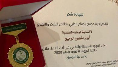 صورة سيهات : تكريم أخصائية الرعاية التنفسية أبرار منصور الرميح