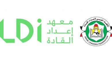 صورة معهد إعداد القادة يُطلق البرنامج العربي للقيادة الرياضية بالتعاون مع الاتحاد العربي للقادة