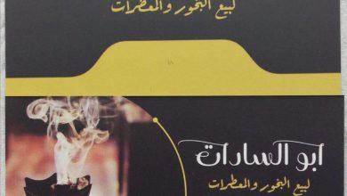 صورة متجر ابو السادات للبخور والعطور والمنظفات أسعار في متناول الجميع
