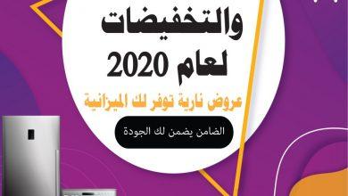 صورة مهرجان «الميغا» والتخفيضات الكبرى لعام 2020 في شركة عبدالله علي الضامن وأولاده