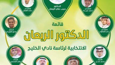 صورة سيهات : وزير الرياضة يعتمد مجلس إدارة نادي الخليج