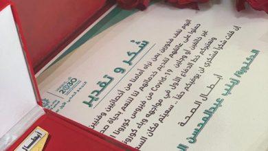 صورة سيهات : تكريم الدكتورة زينب عبدالمحسن المعلّم