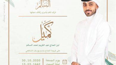 صورة سيهات : حفل زفاف الشاب كميل عبدالكريم السالم 30 اكتوبر