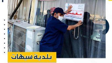 صورة بلدية سيهات تغلق مركزين تمونيين ومطعمين ومغسلة